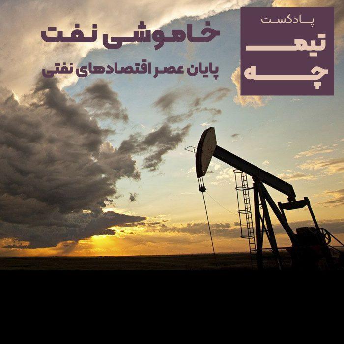 تیمچه پلاس: خاموشی نفت/ پایان عصر اقتصادهای نفتی